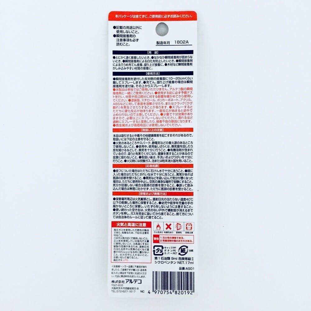 スプレープライマー17ML, , product