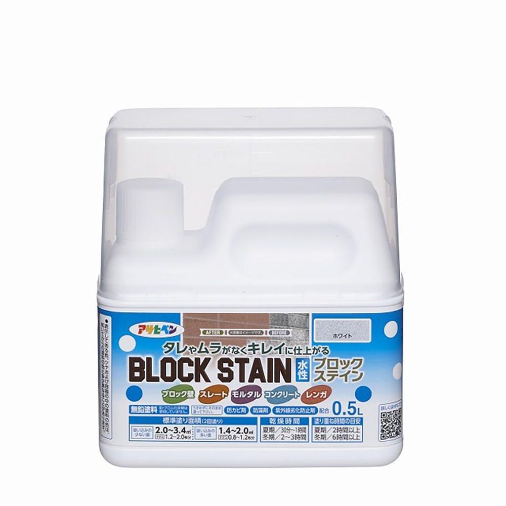 水性ブロックステイン 0.5L ホワイト, , product