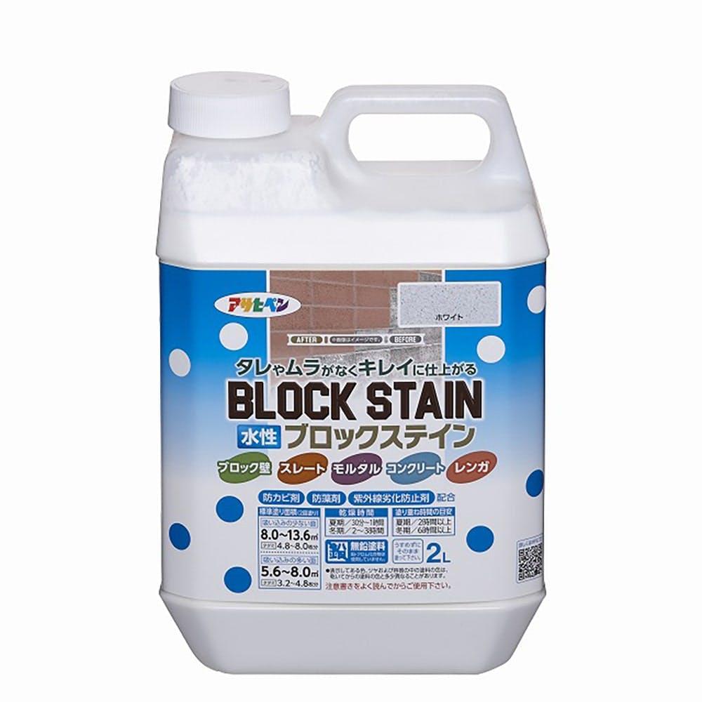 水性ブロックステイン 2L ホワイト, , product