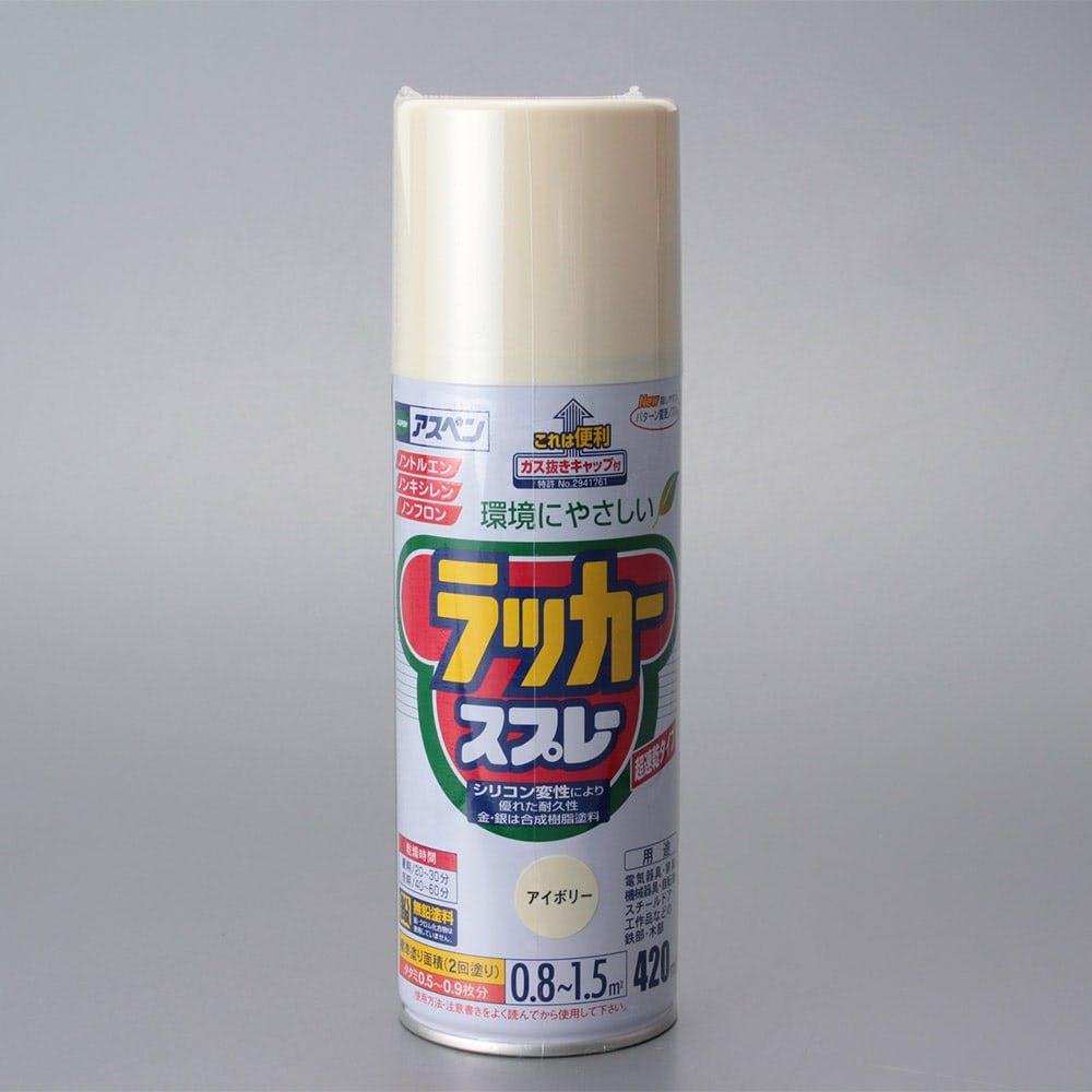 アスペン ラッカースプレー 420ml アイボリー, , product