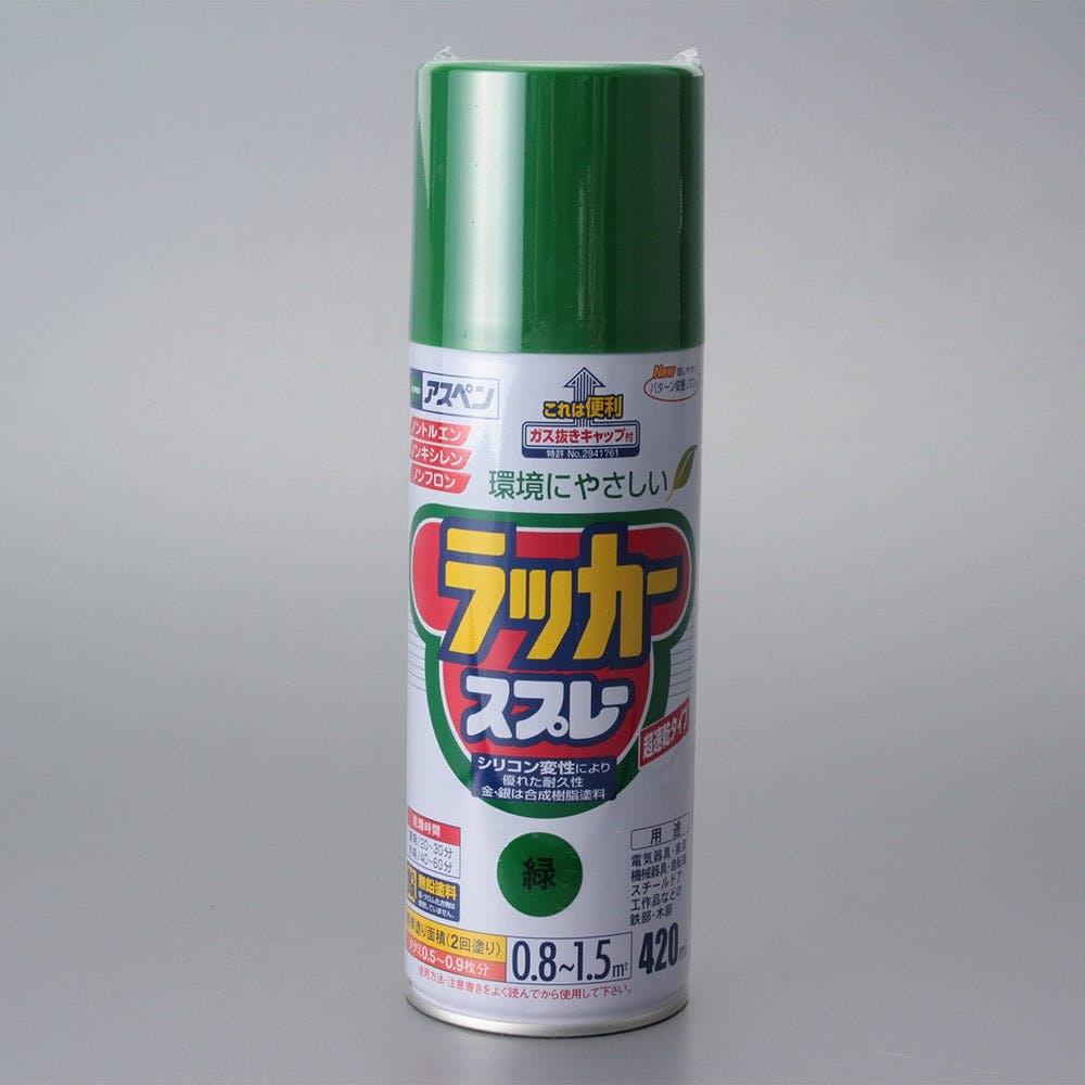 アスペン ラッカースプレー 420ml 緑, , product