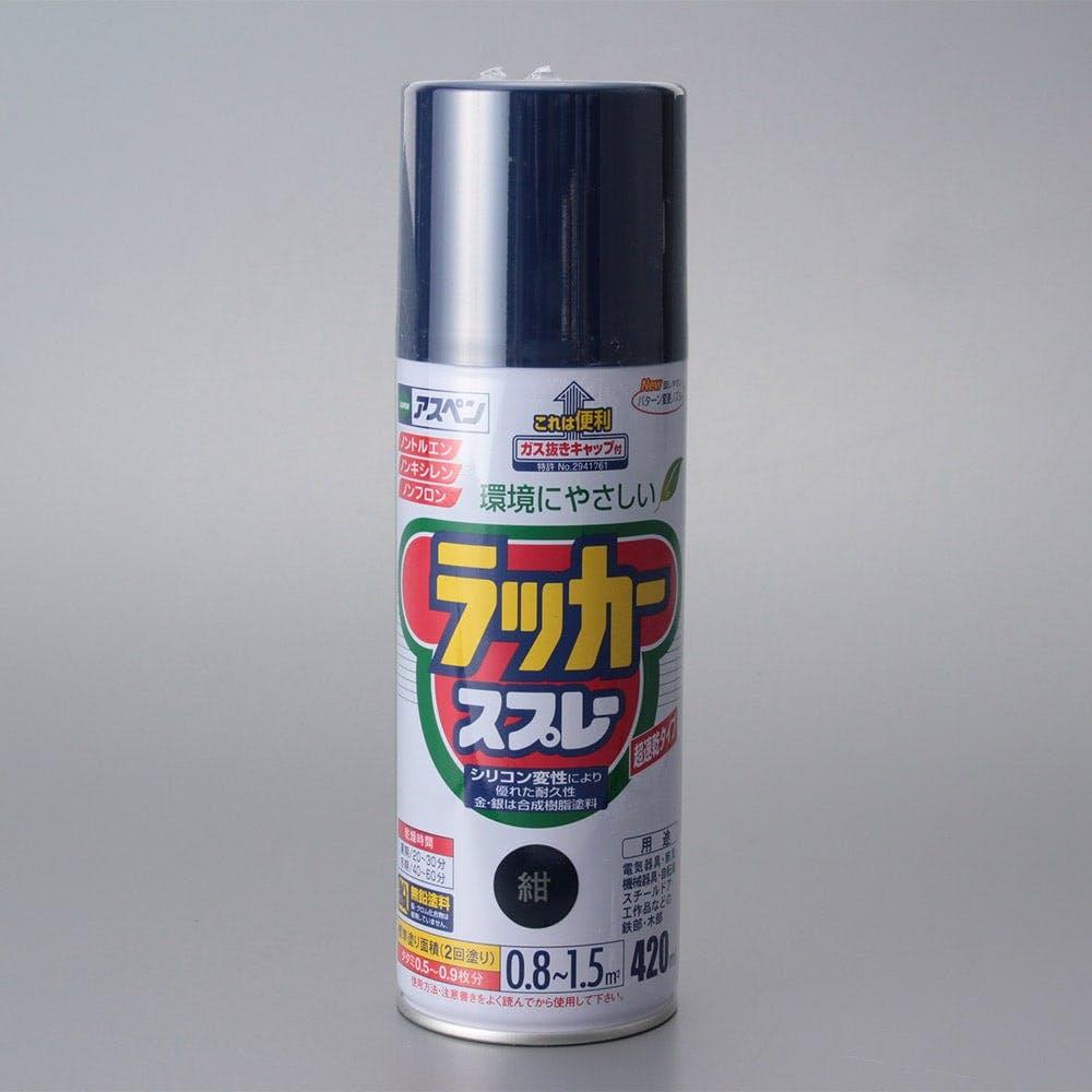 アスペン ラッカースプレー 420ml 紺, , product