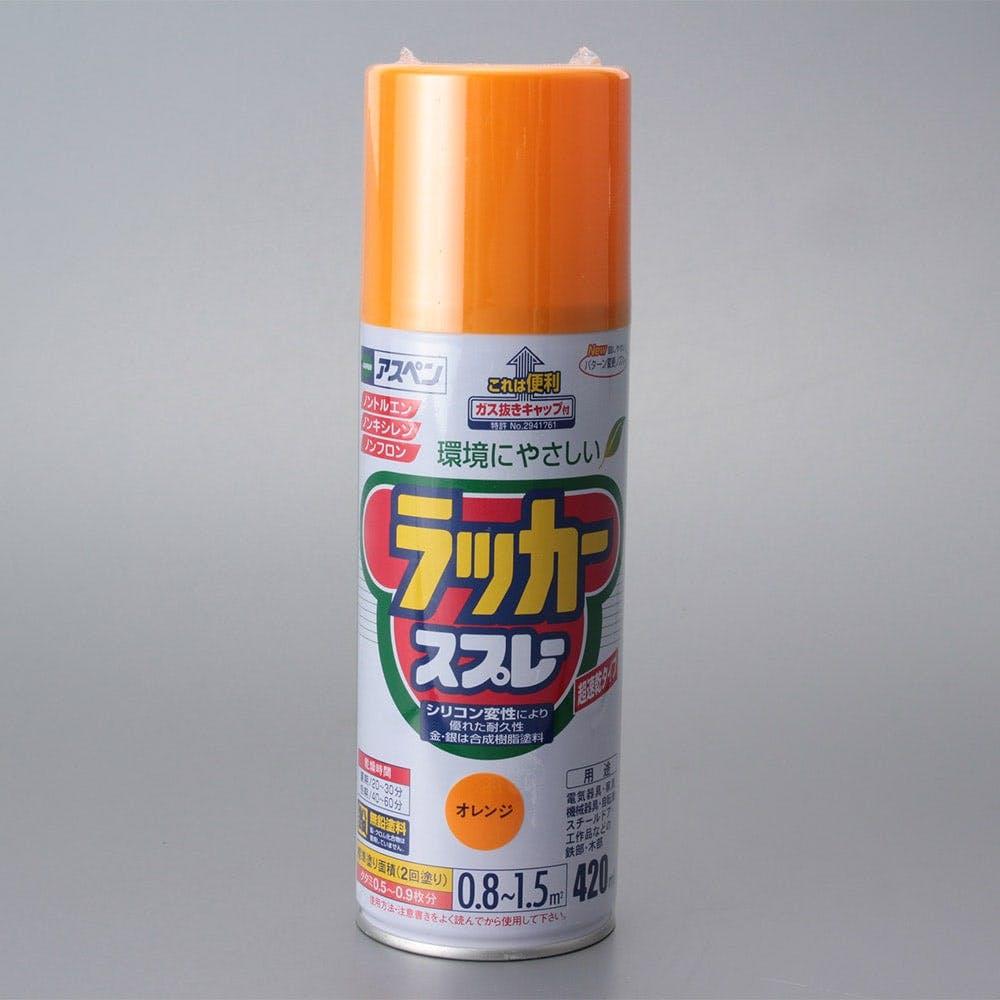 アスペン ラッカースプレー 420ml オレンジ, , product
