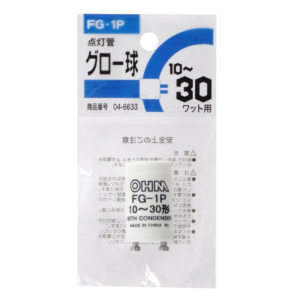オーム電機 グロー球 FG-1P 蛍光灯10~30W用 FG-1P 1P 04-6633, , product