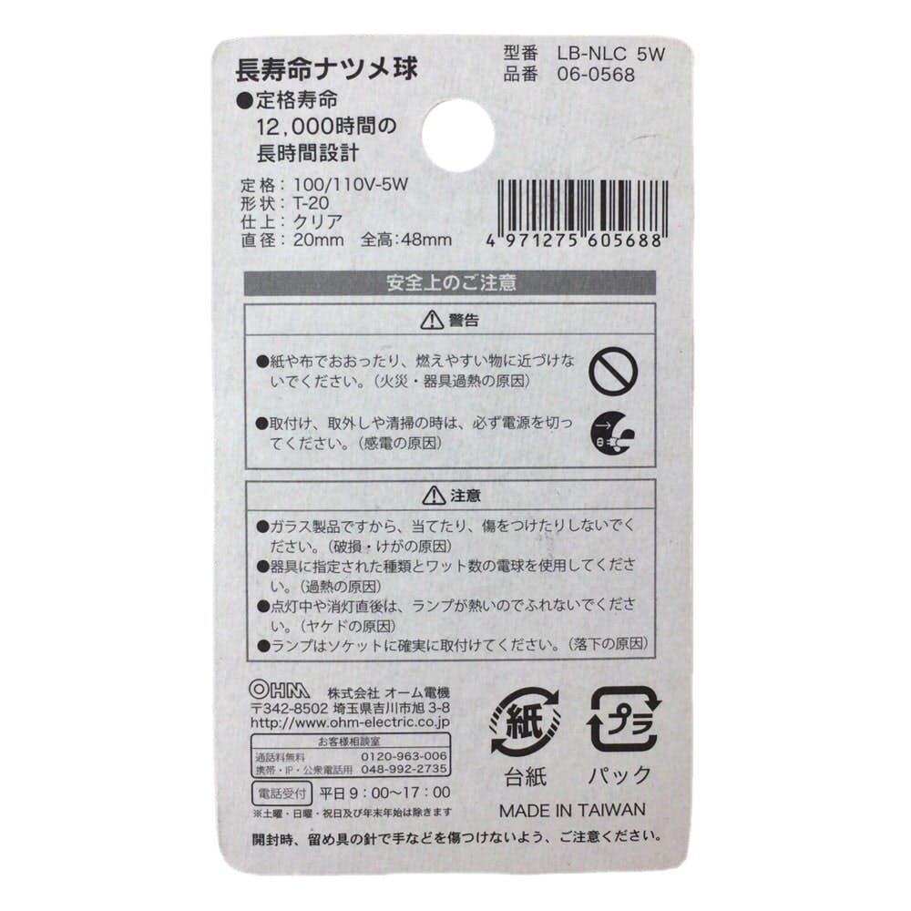 オーム電機 長寿命ナツメ球 E12 5ワット クリア 2個入 LB-NLC5W, , product