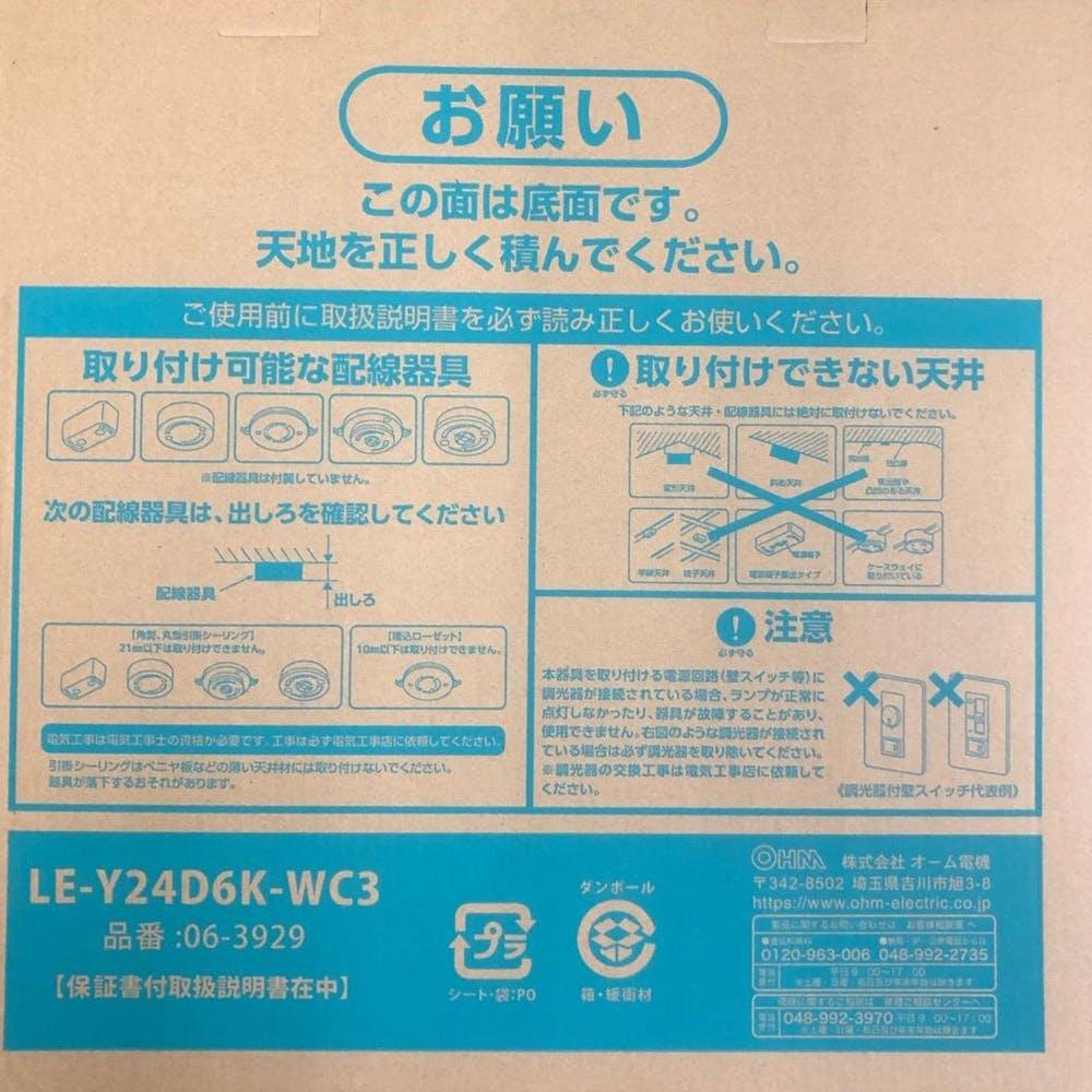 オーム電機 LEDフレーム付シーリング LE-Y24D6K-WC3, , product