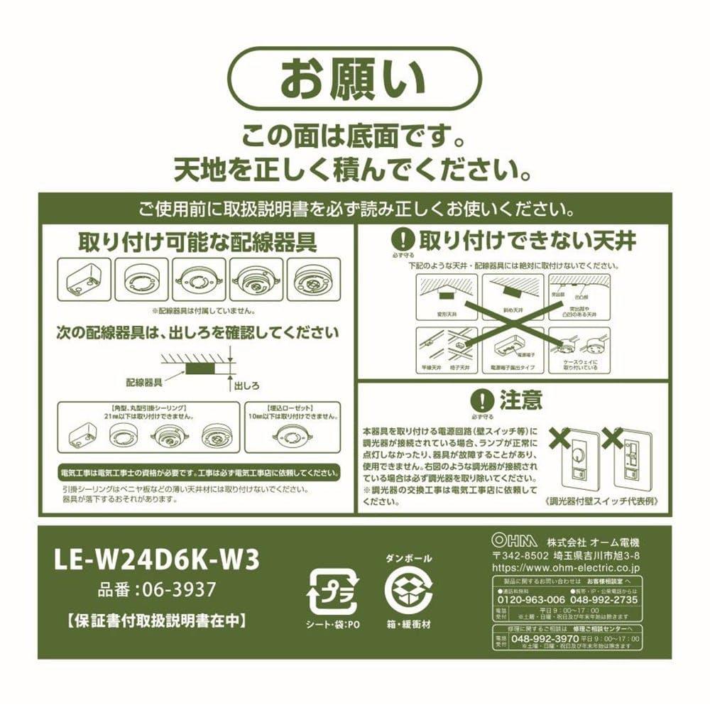 オーム電機 和風LEDシーリング LE-W24D6K-W3, , product