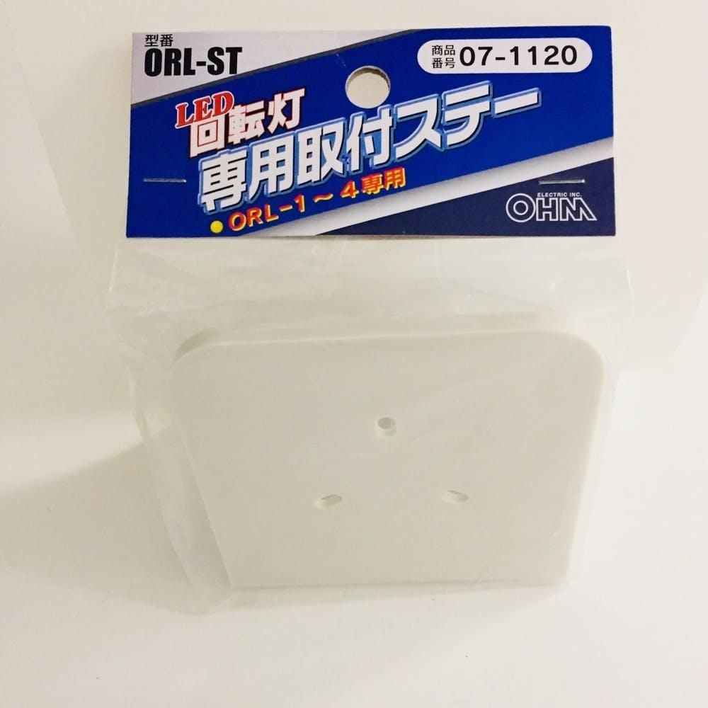 LED回転/点滅灯 専用取付ステー ORL-ST, , product