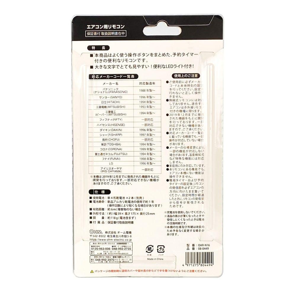 オーム電機 エアコン用リモコン 予約タイマー付き OAR-N16 08-0449, , product