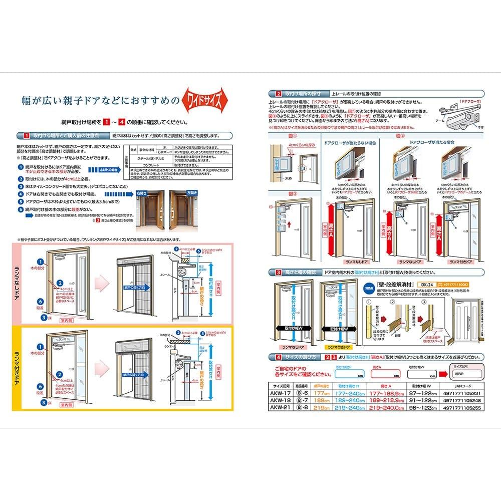 アルキング網戸ワイドサイズAKW-21【別送品】, , product