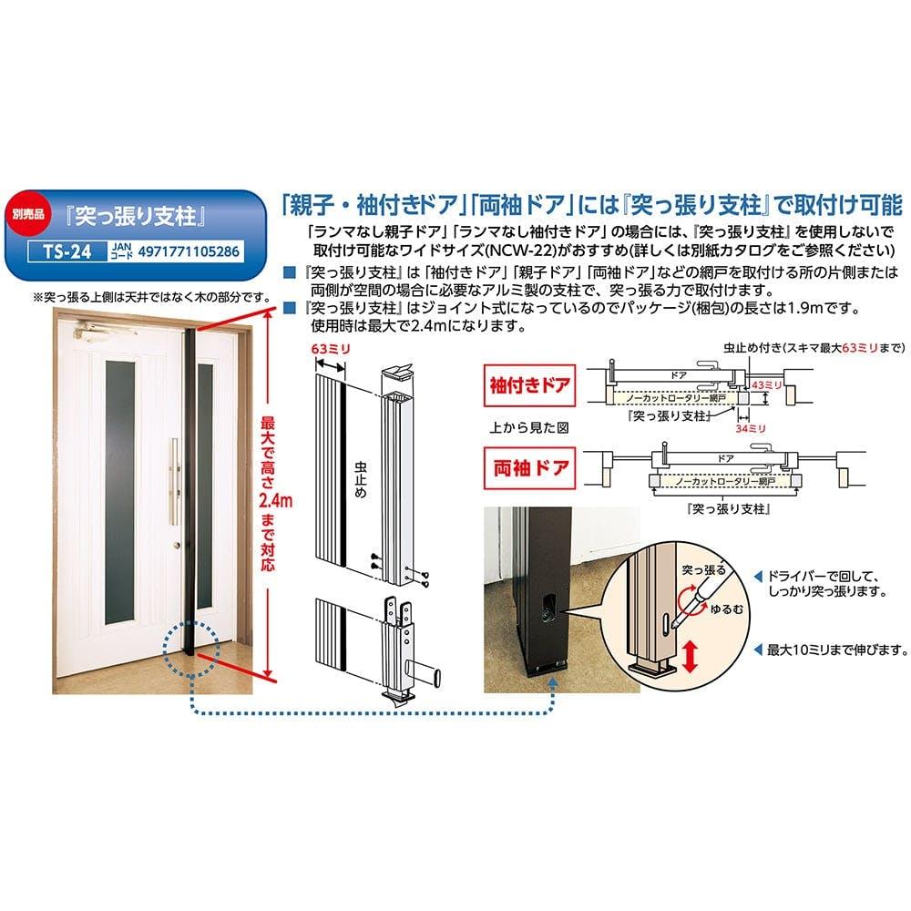 突っぱり支柱 TS-24, , product