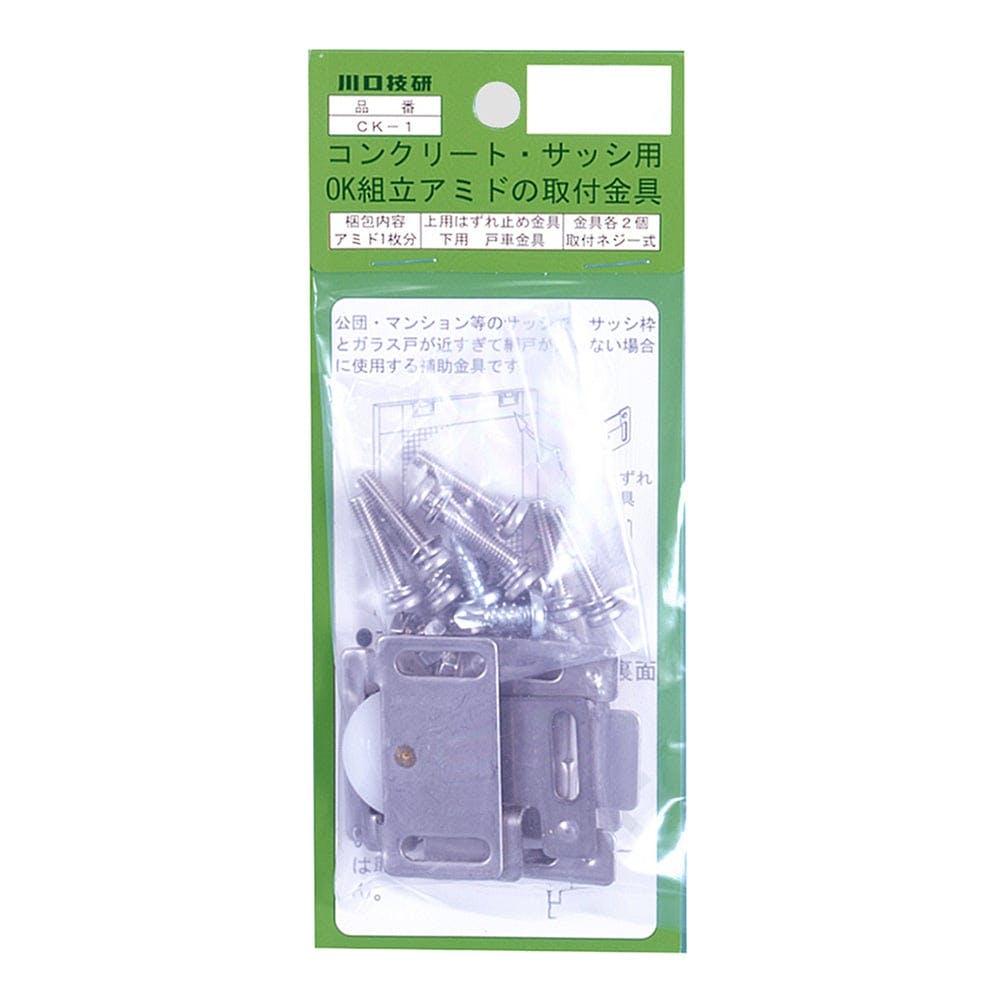 コンクリートサッシ用 取付金具 CK-1, , product