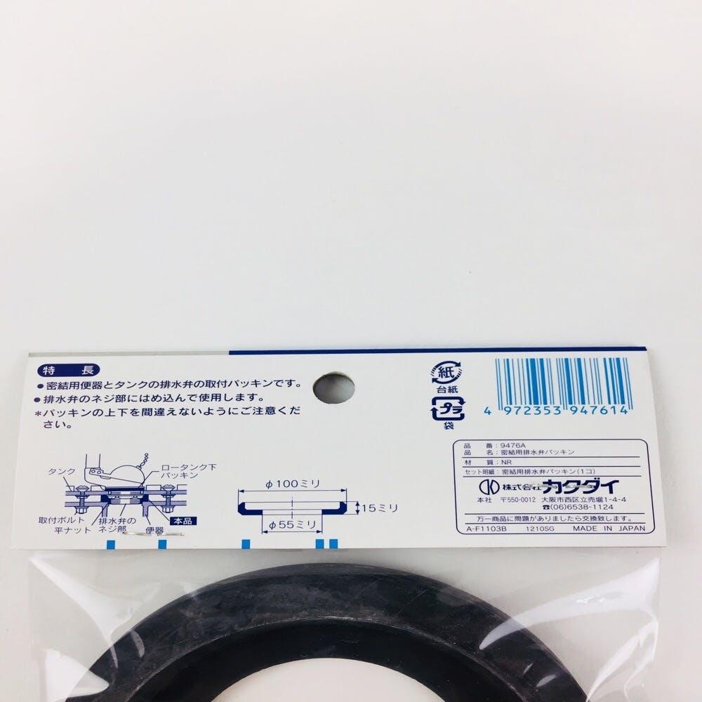カクダイ 密結用排水弁パッキン 9476A, , product
