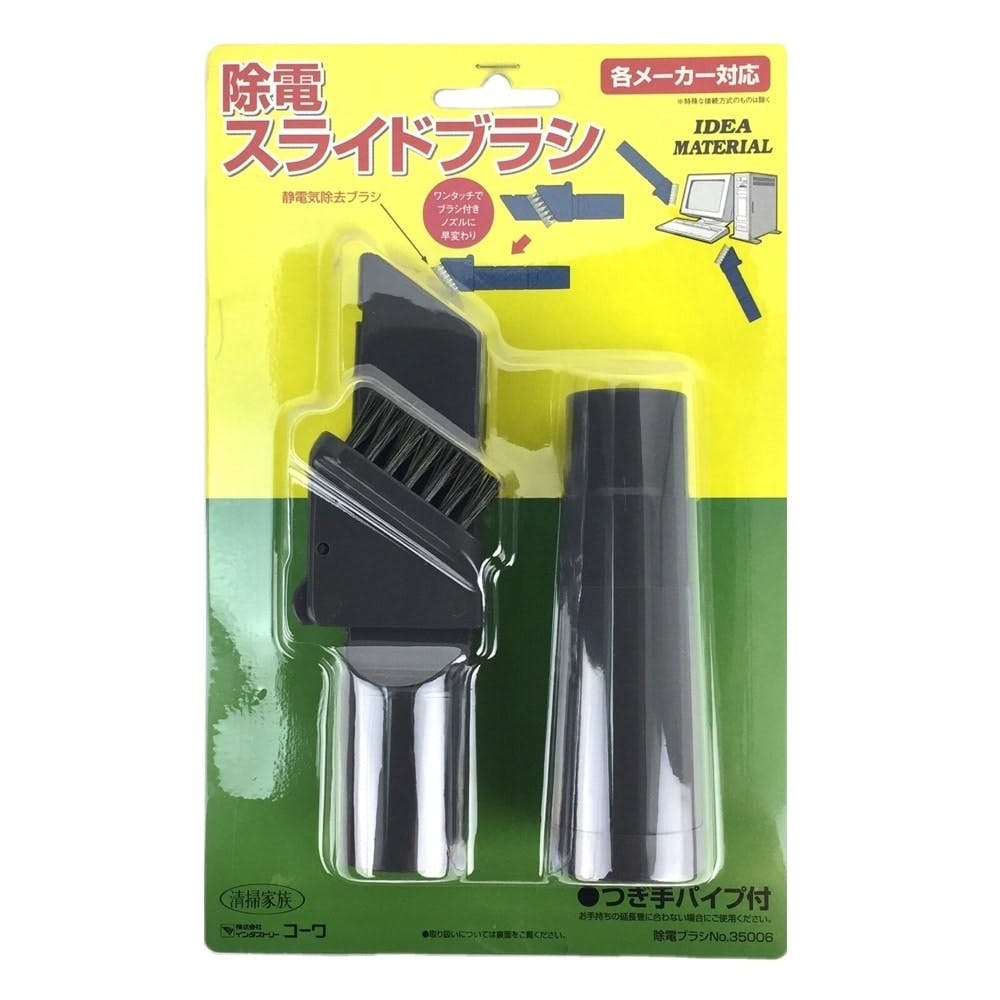 オーム電機 コーワ 除電スライドブラシ, , product