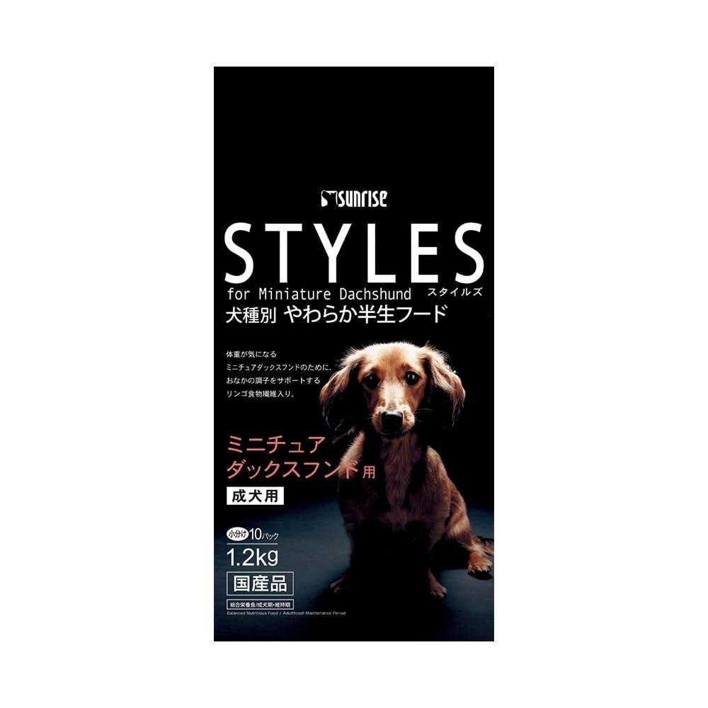 スタイルズ 犬種別 やわらか半生フード成犬用 ミニチュアダックスフンド用 1.2kg, , product