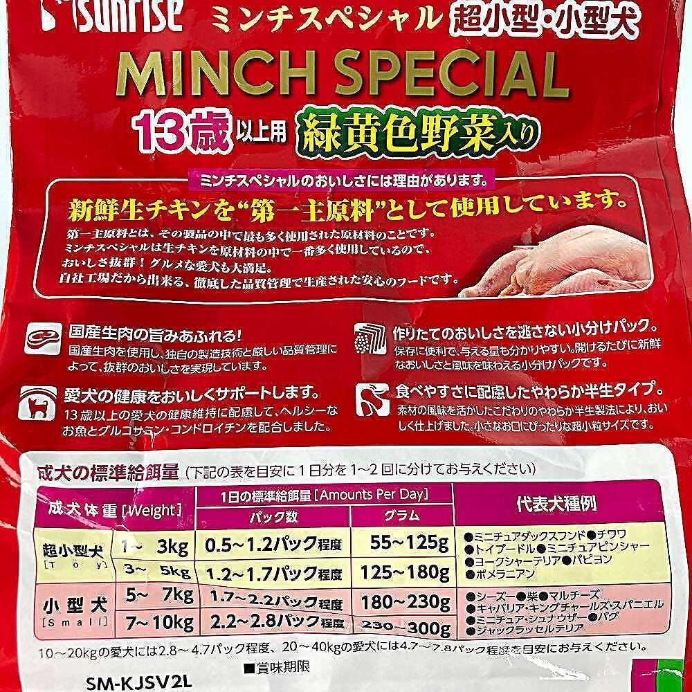 ミンチスペシャル スーパーシニア13歳 野菜 1.08kg, , product