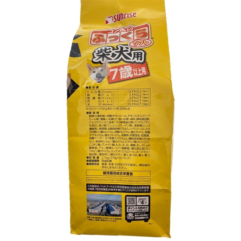 ゴン太のふっくらソフト 柴犬用 7歳以上用 2.7kg, , product