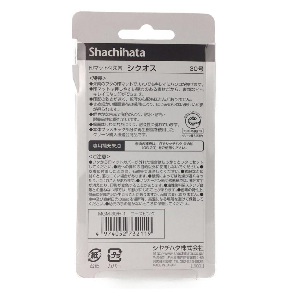シヤチハタ 印マット付朱肉 シクオス 30号, , product
