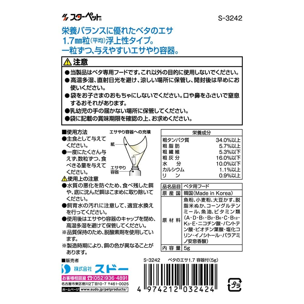 ベタのエサ 1.7 容器付 5g, , product