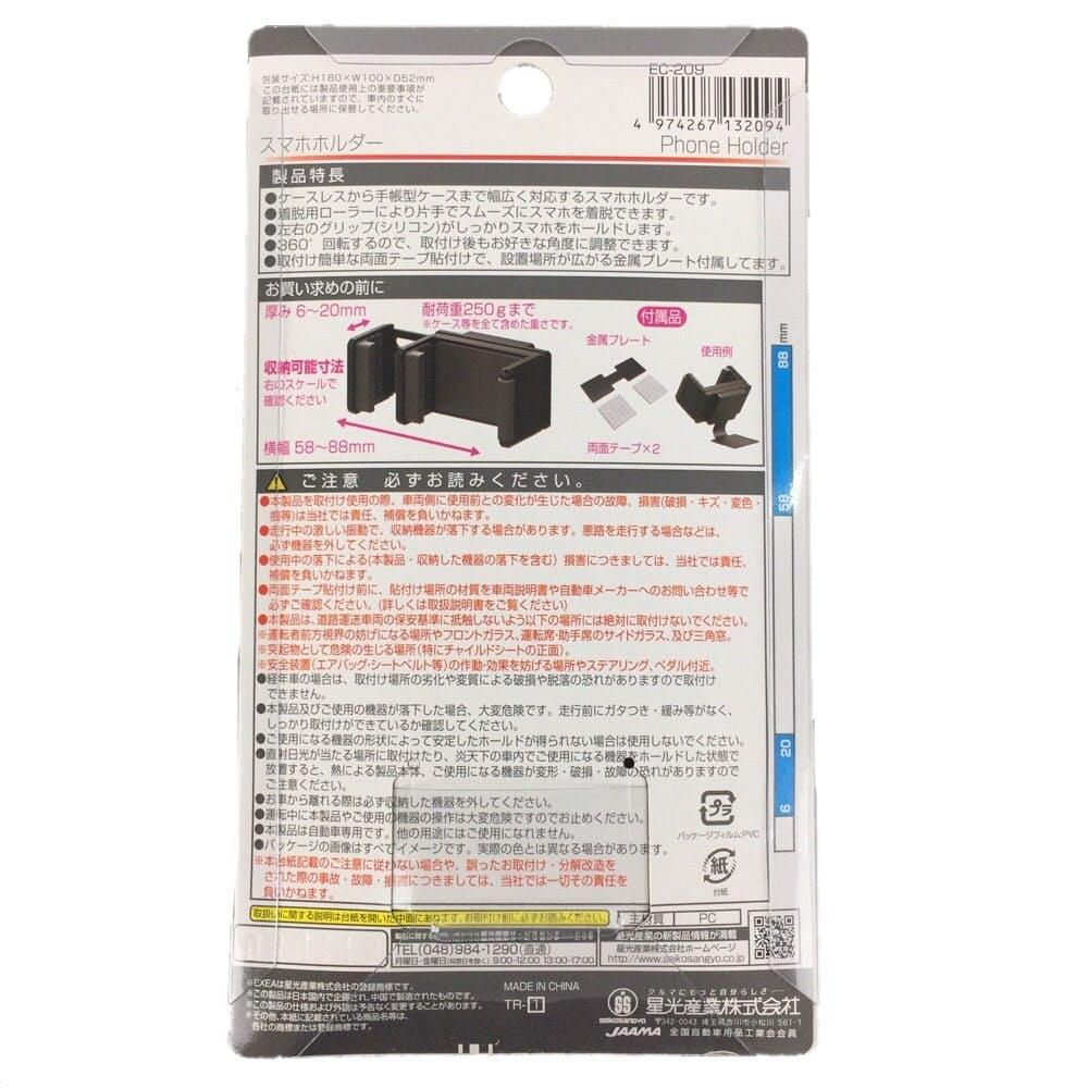 星光 EC-209 星光スマホホルダー, , product