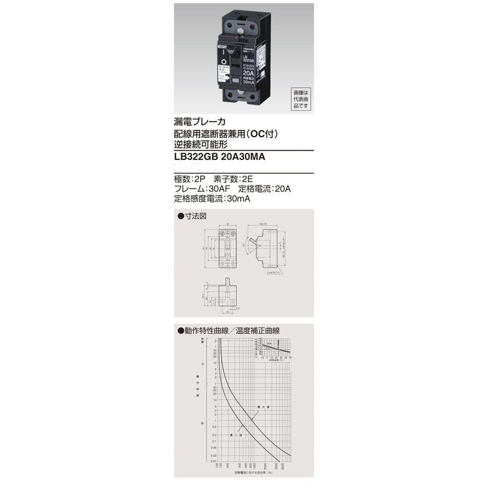 東芝 小型漏電ブレーカー2P2E 20A30MA/LB322GB 20A 30MA, , product