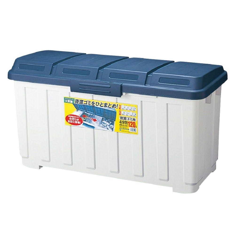 アスベル 資源ゴミ用 4分別 ダストボックス 120L, , product