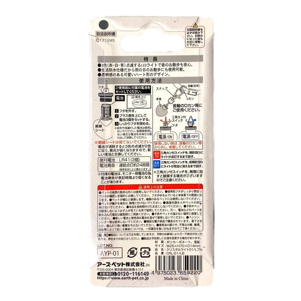 クリスタルライト01 CRL-01Lブルー, , product
