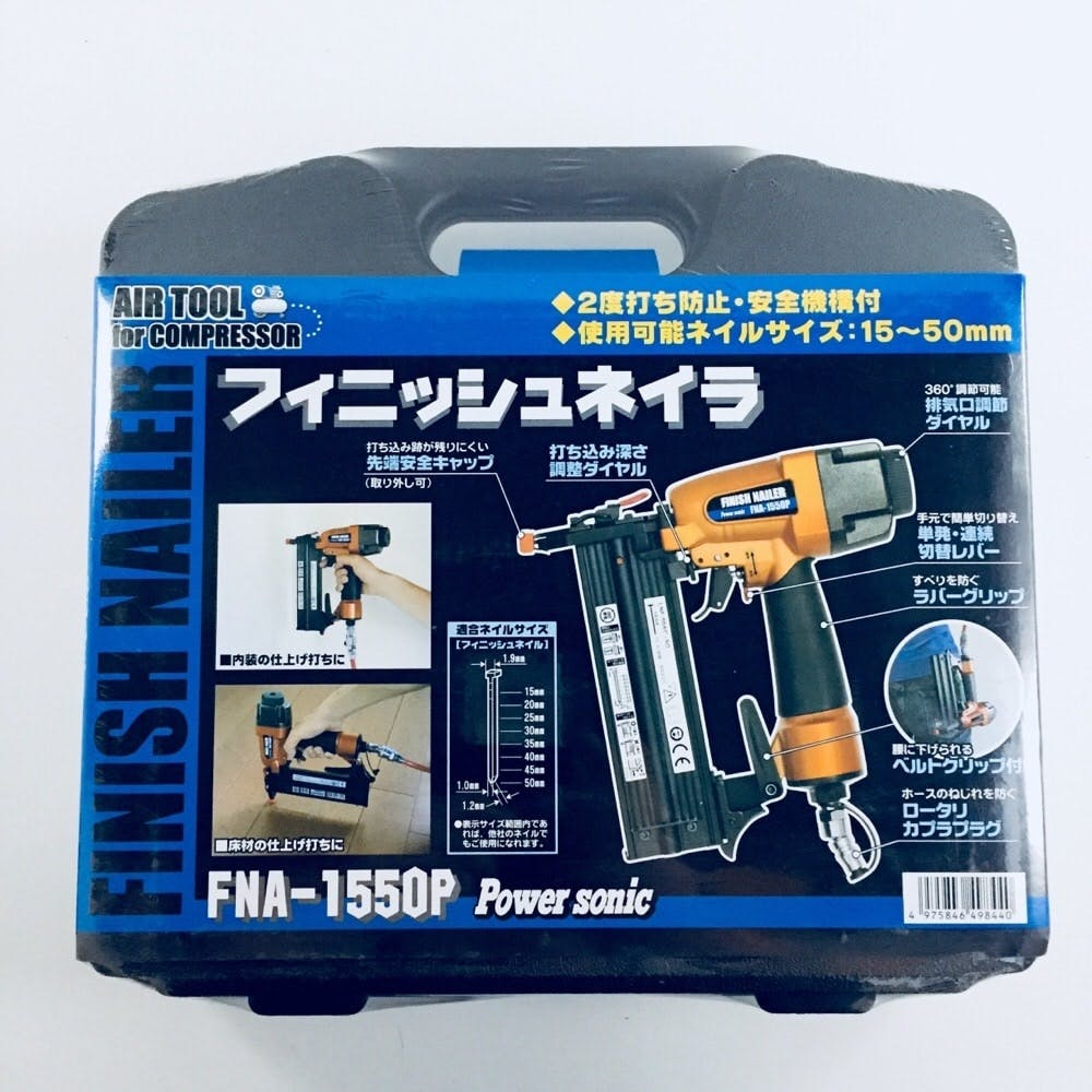 PS フィニッシュネイラ FNC-1550P, , product