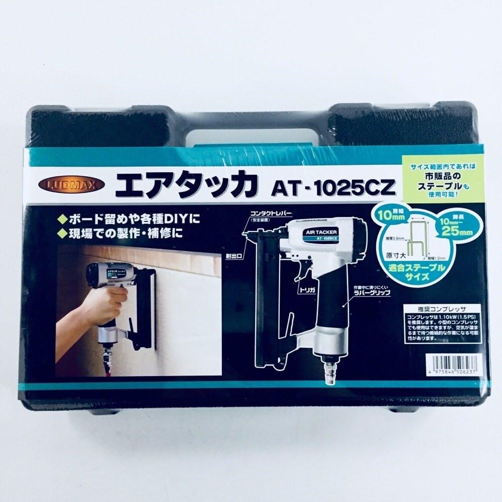 LD エアタッカ AT-1025CZ, , product