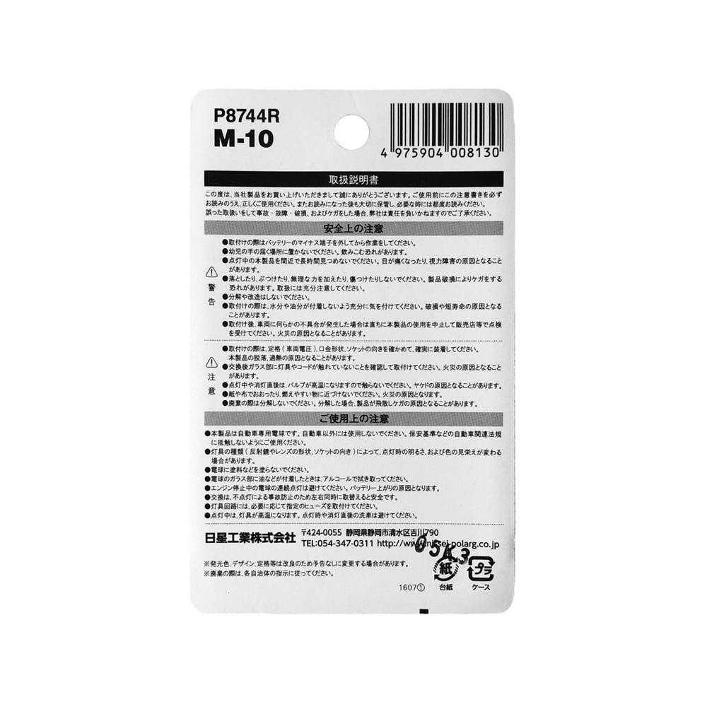 POLARG カラーバルブ M-10 レッド, , product