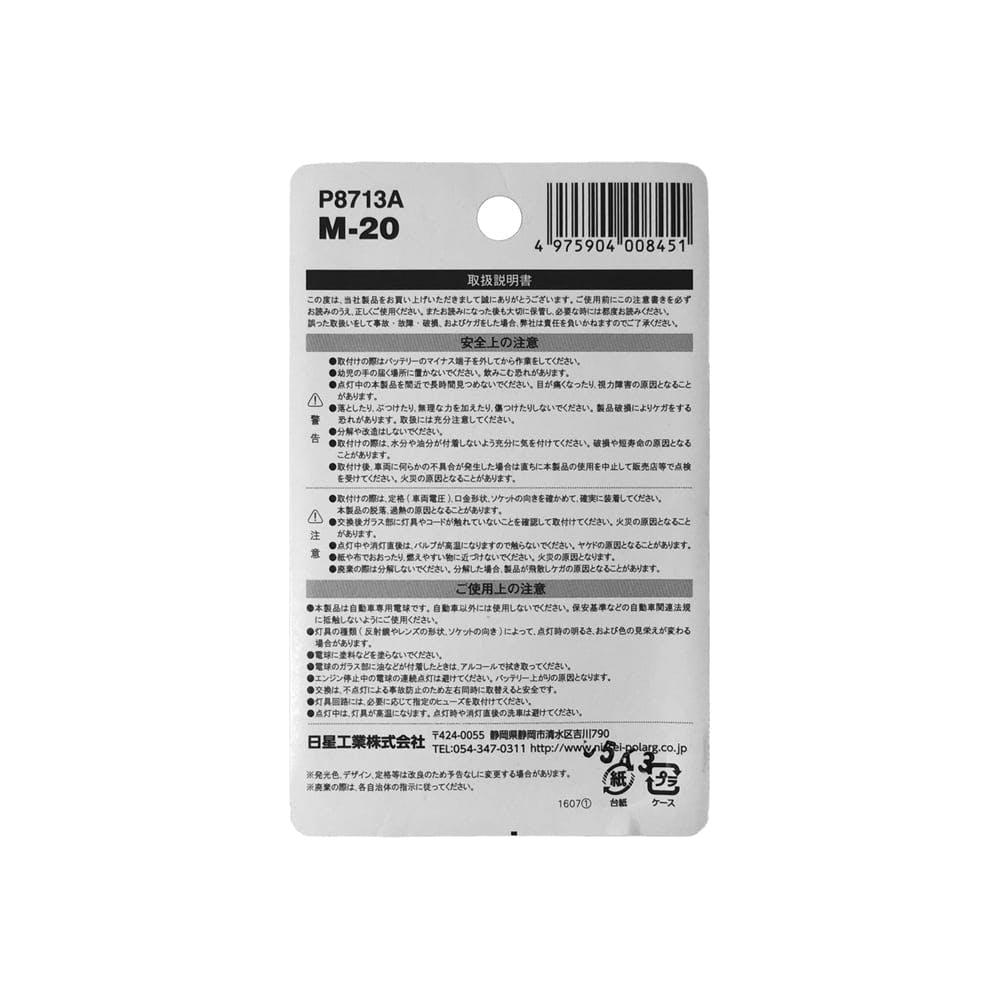 POLARG カラーバルブ M-20 アンバー, , product