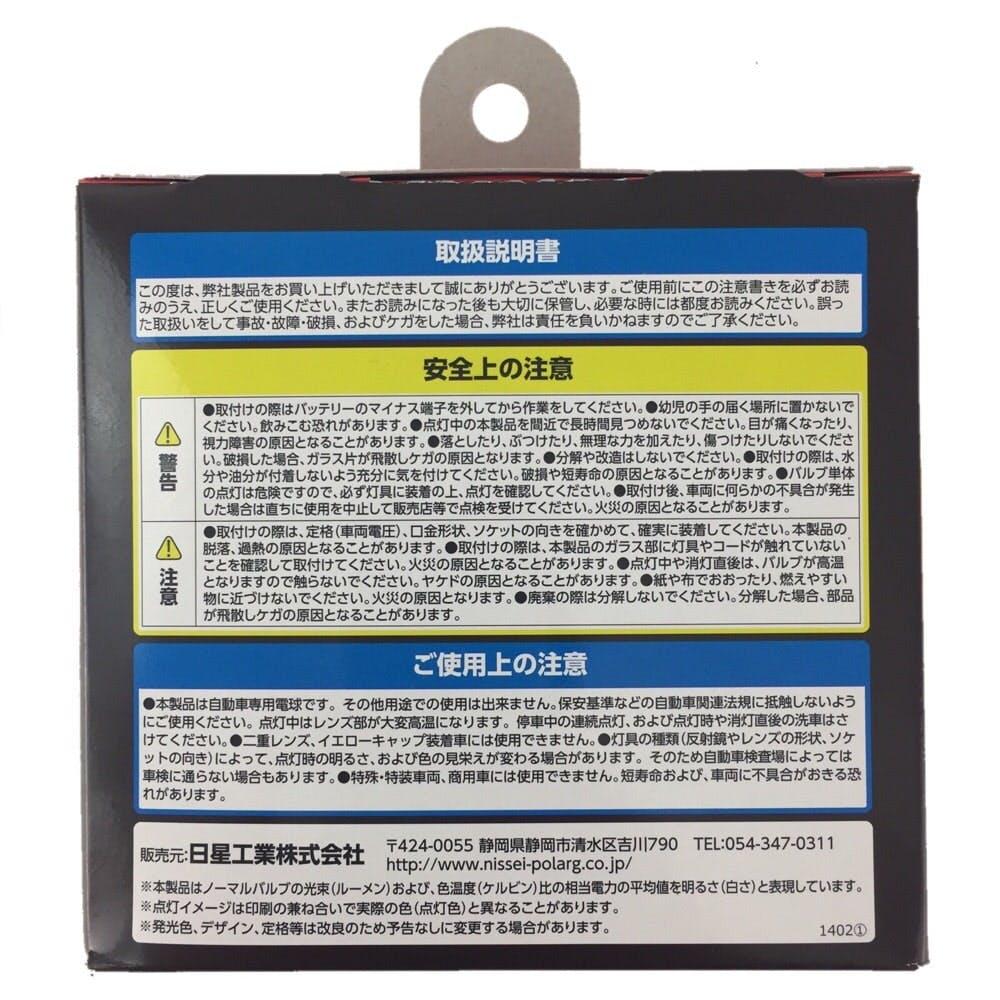 POLARG ハロゲン M-93 H4ホワイト, , product