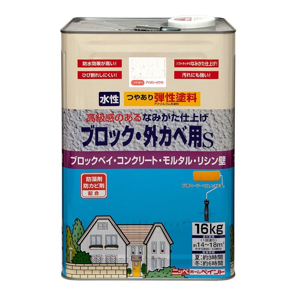 水性ブロック外カベ用S 16kg アイボリーホワイト【別送品】, , product