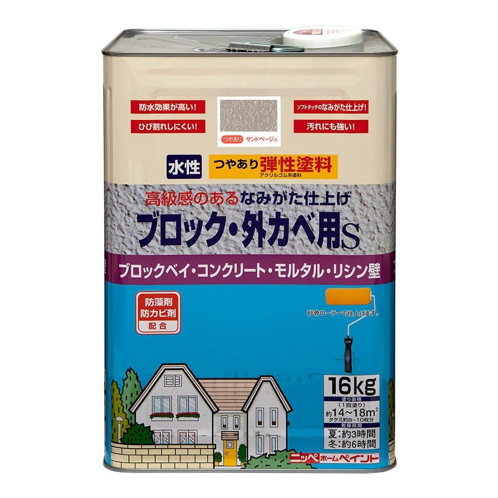 水性ブロック外カベ用S 16kg サンドベージュ【別送品】, , product