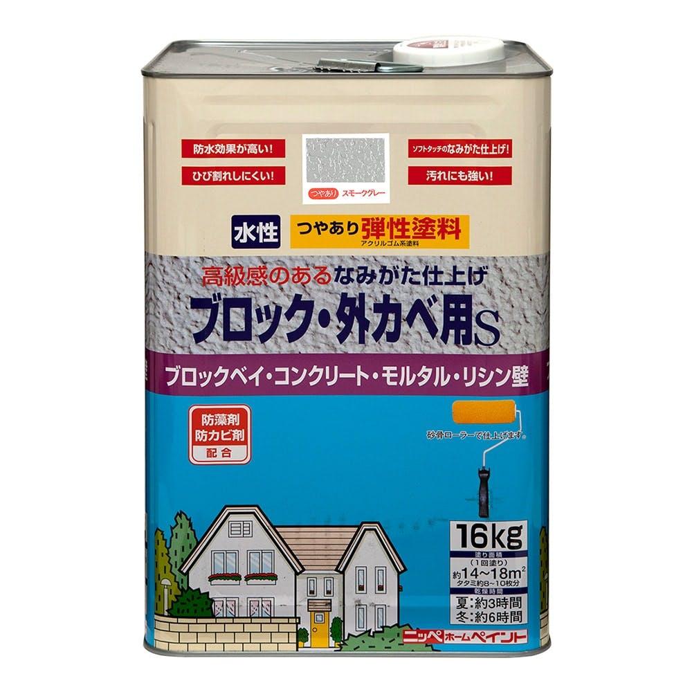 水性ブロック外カベ用S 16kg スモークグレー【別送品】, , product
