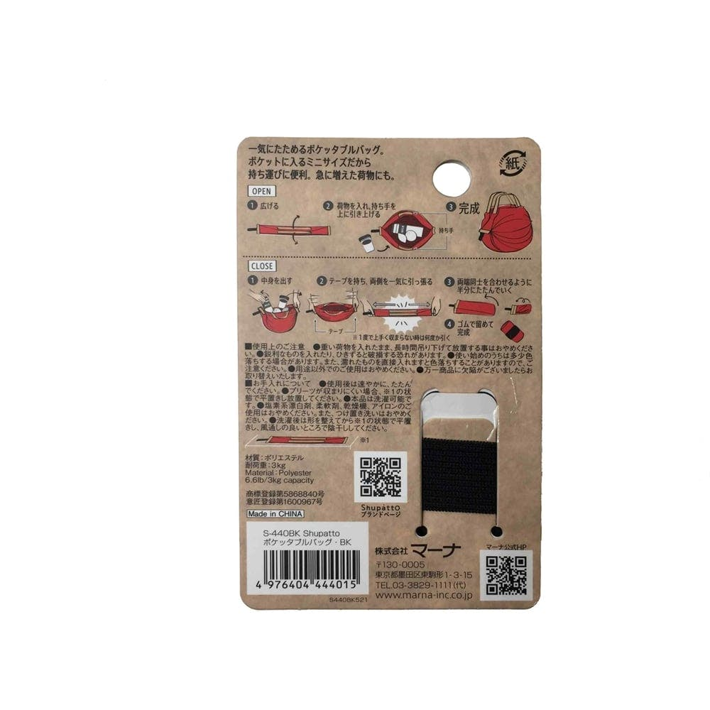 シュパット(Shupatto)ポケッタブルバック S ブラック, , product