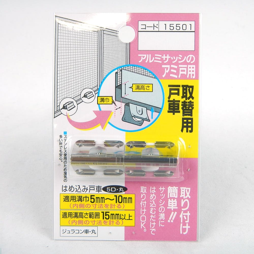 網戸用 取替戸車 5D 15501, , product
