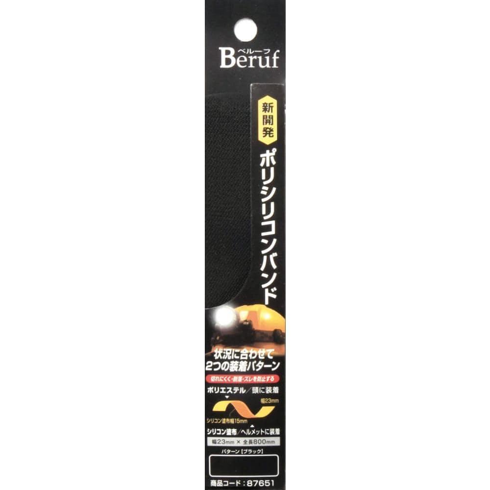 ベルーフ ポリシリコンバンド ブラック, , product