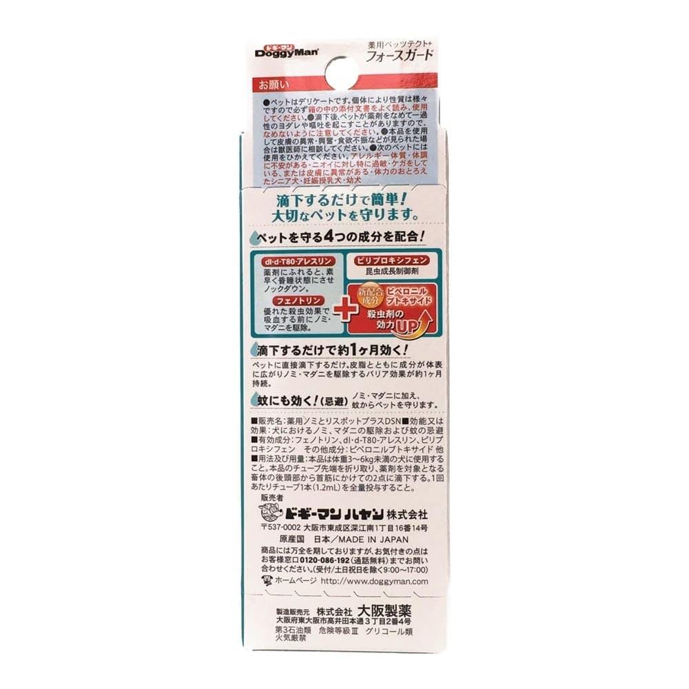 【店舗限定】ペッツテクトプラス フォースガード 小型犬 1本, , product