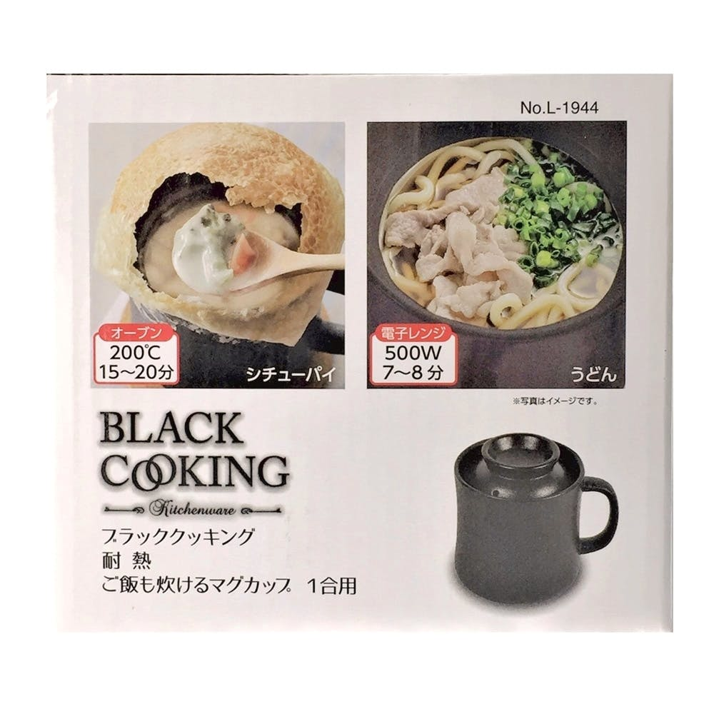 耐熱ご飯も炊けるマグカップ 1合用 L-1944, , product