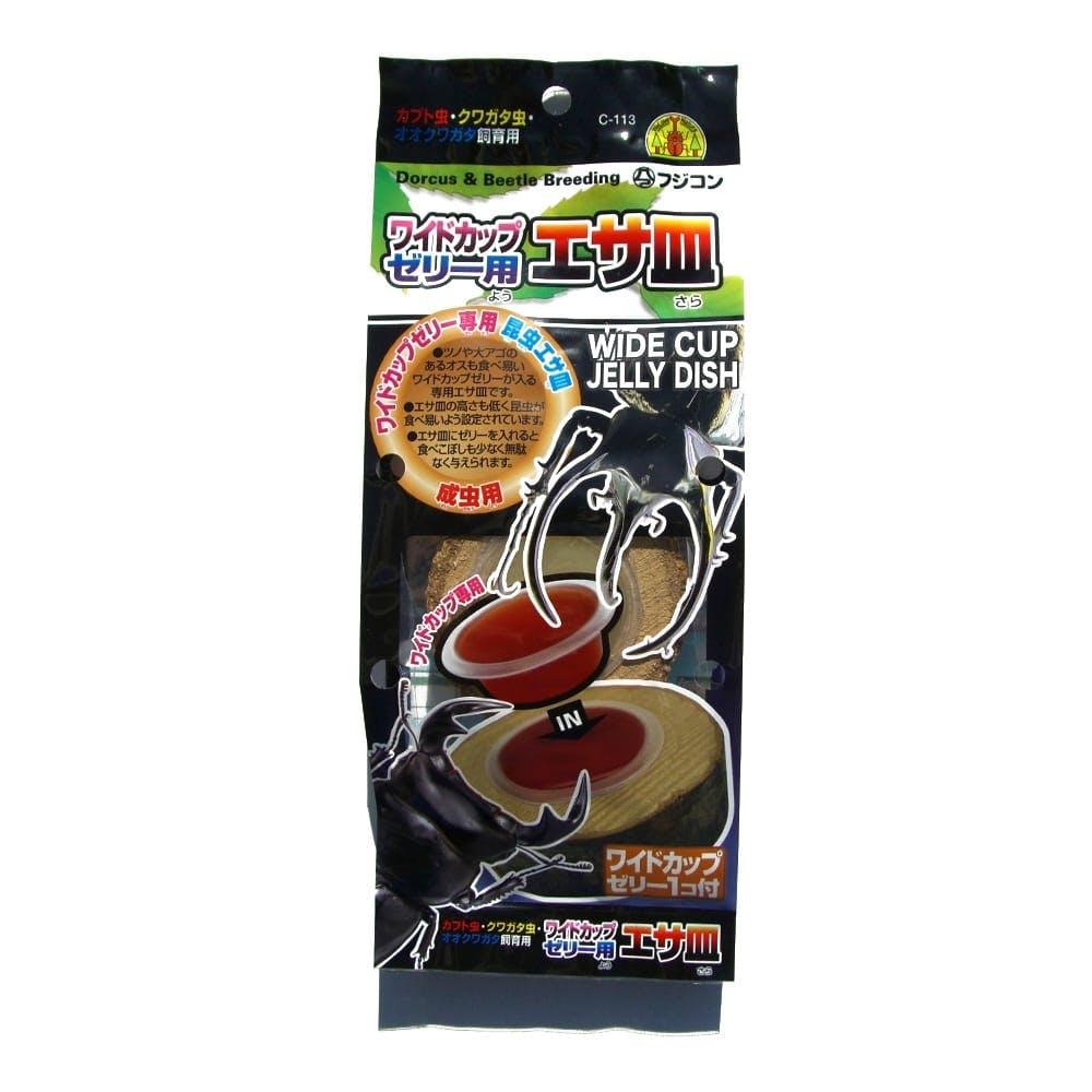 フジコン ワイドッカップゼリー用エサ皿, , product