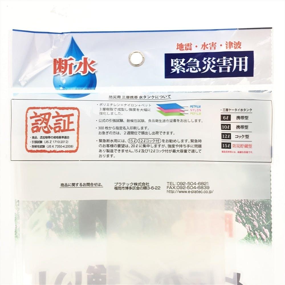 【店舗限定】プラテック 折りたたみ水タンク 15L, , product