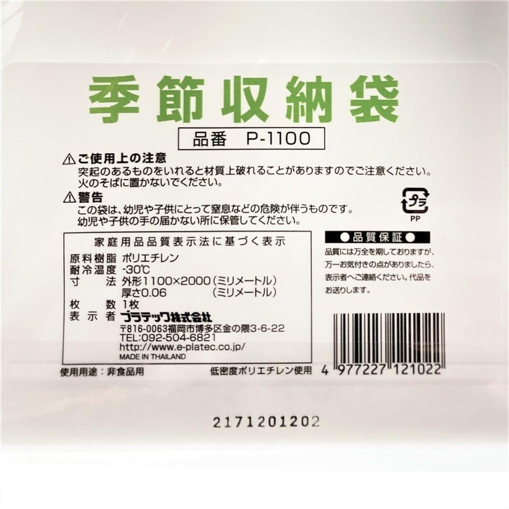 バンザイポリ袋 1枚, , product