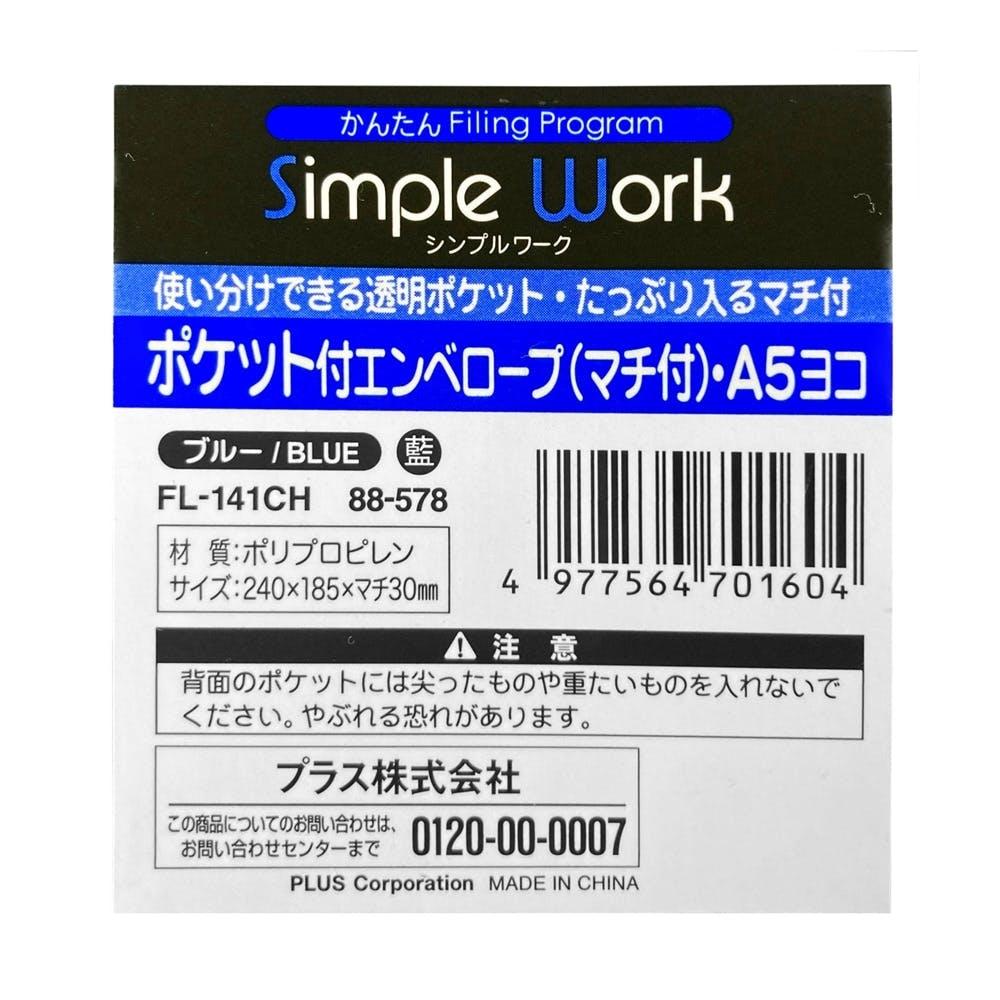 プラス エンベロープマチ付A5Eブルー, , product