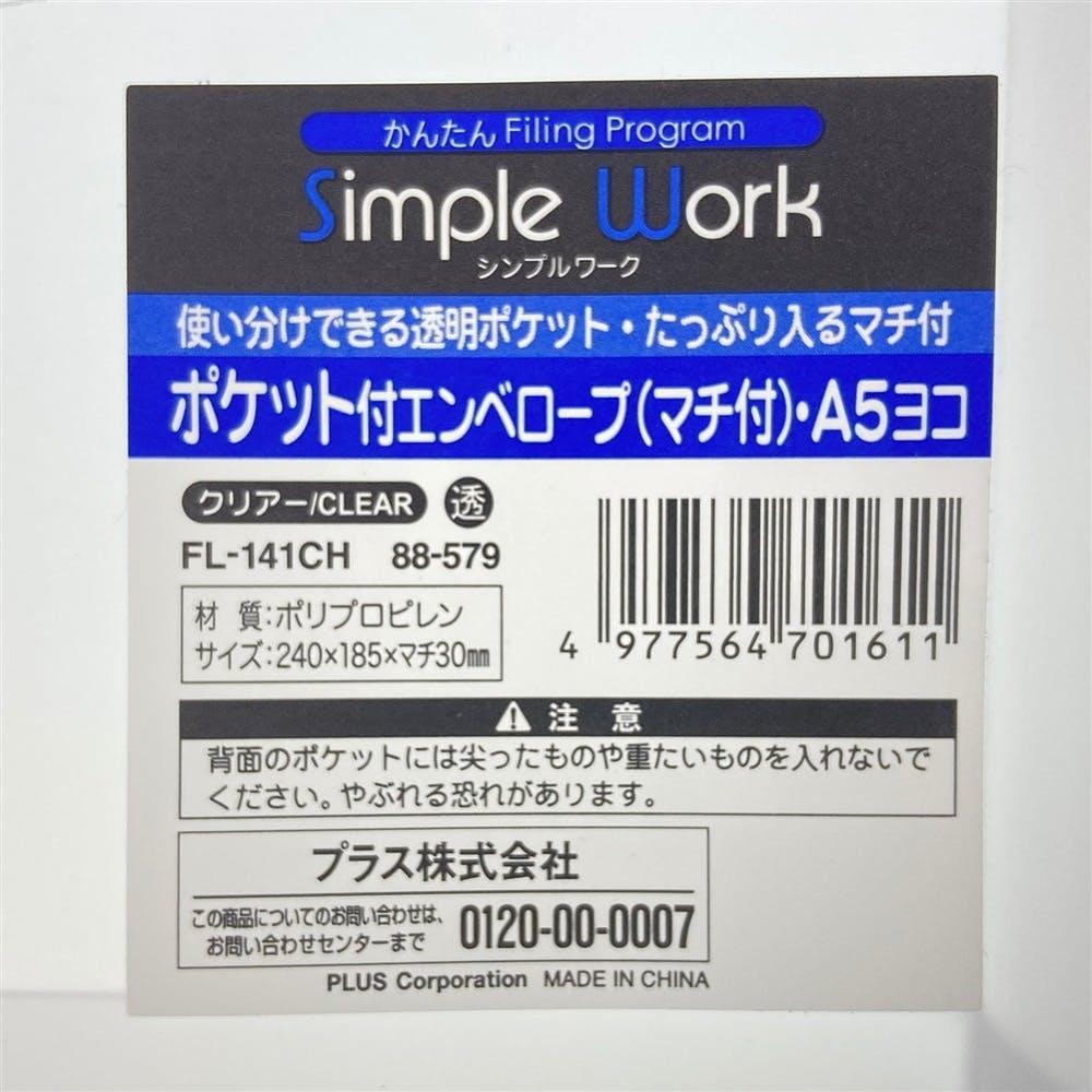 プラス エンベロープマチ付A5Eクリアー, , product