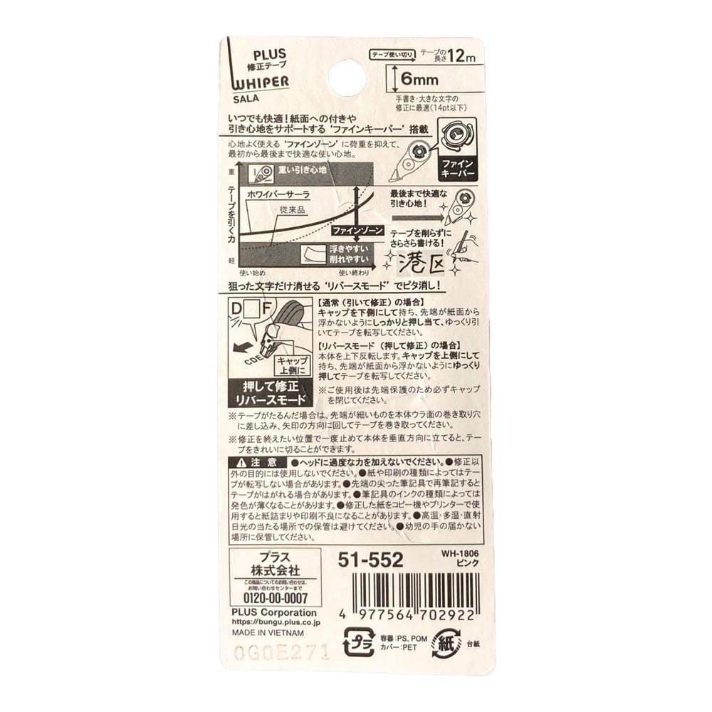 プラス 修正テープSALA ピンク 6mm, , product