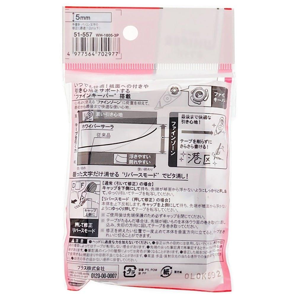 プラス 修正テープSALA 5mm 3P, , product