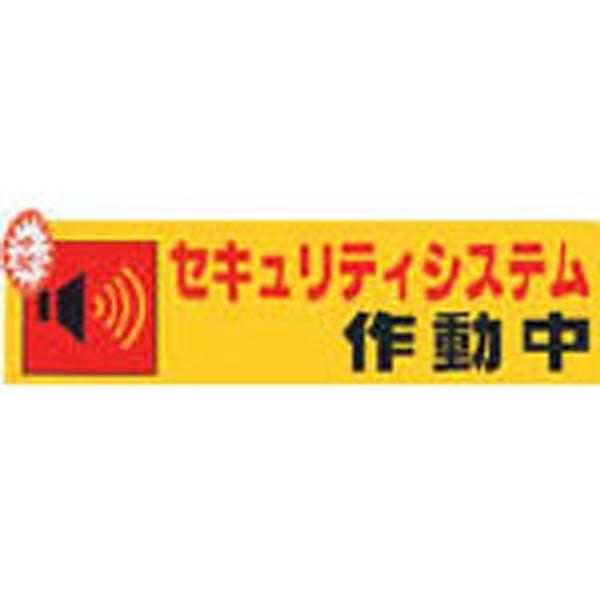 RE1900-5セキュリティシステム作動中, , product