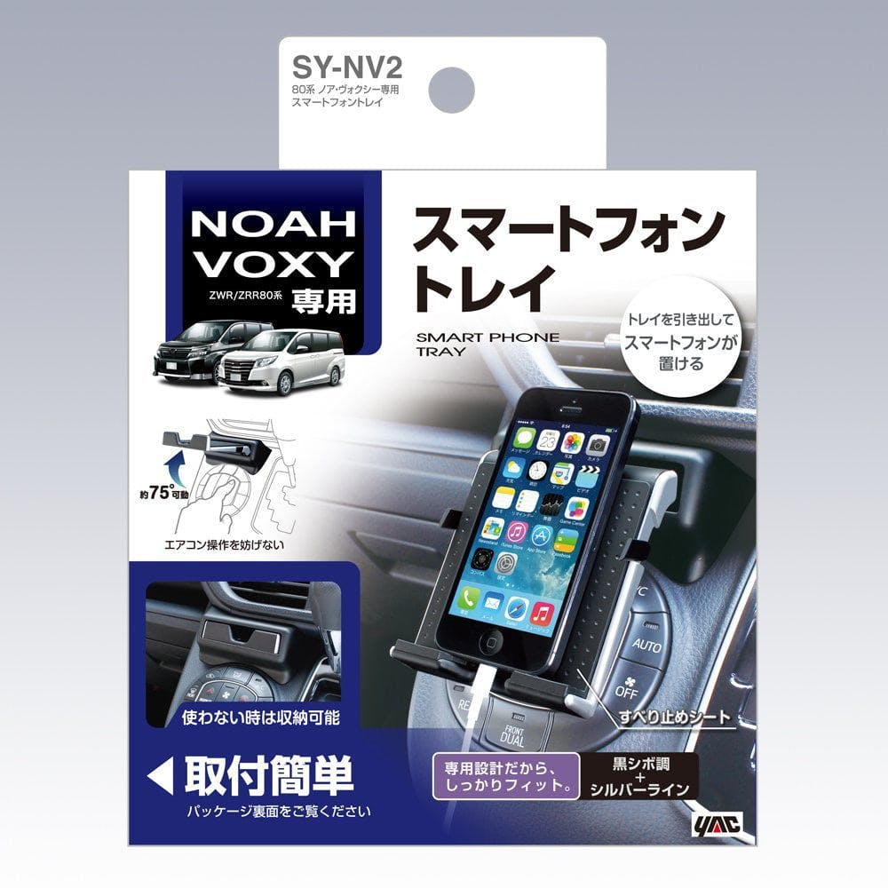 SYNV2 80ノア・ヴォク・エスク用スマホトレイ, , product