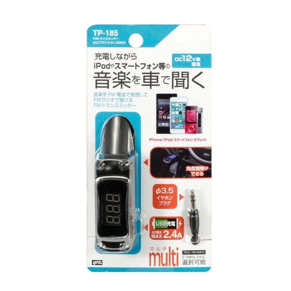 ヤック  FMトランスミッター2.4A USB付 TP-185, , product